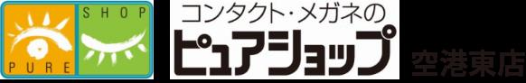 コンタクト・メガネのピュアショップ空港東店(ジョンソンエンドジョンソン アキュビュー パートナーショップ)